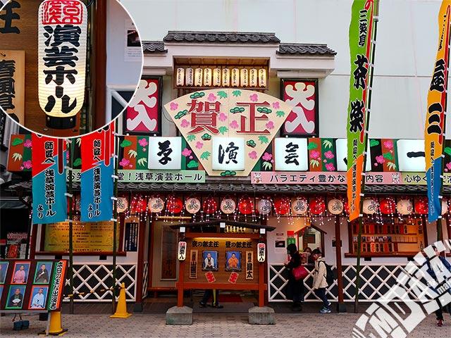浅草演芸ホールの写真