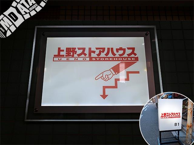 上野ストアハウスの写真