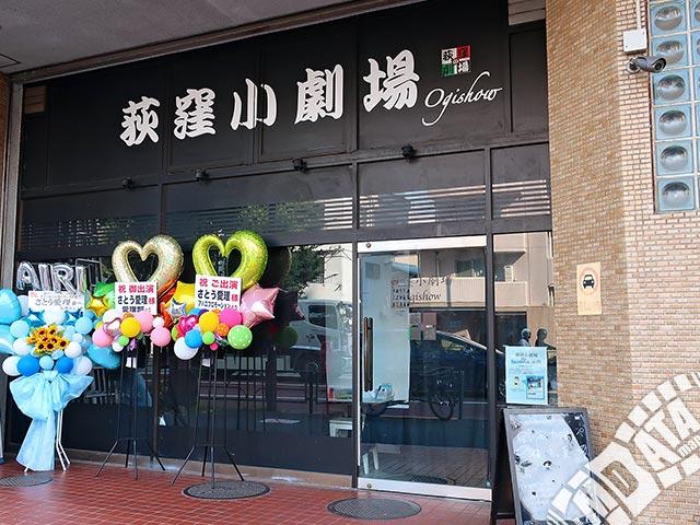 荻窪小劇場の写真