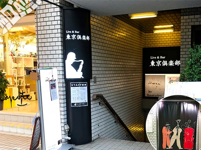 東京倶楽部スタジオ 目黒店の写真