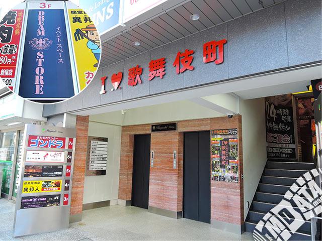 新宿DREAM STOREの写真
