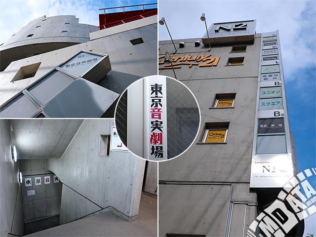東京音実劇場の写真