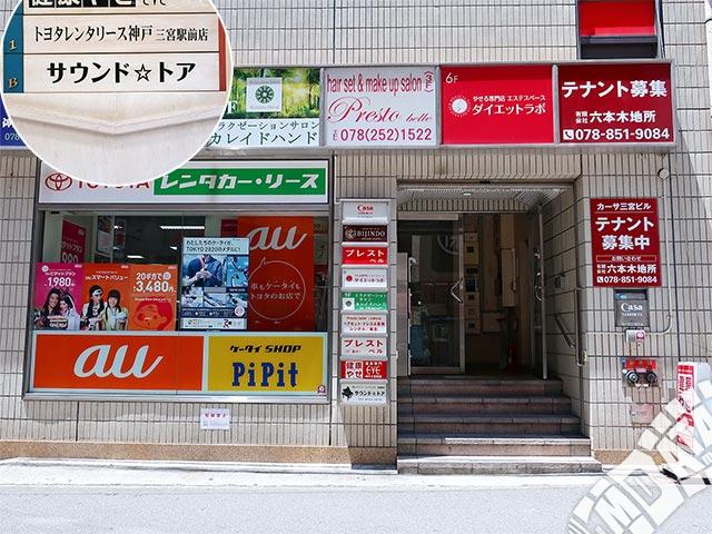 神戸三宮サウンド・トアの写真