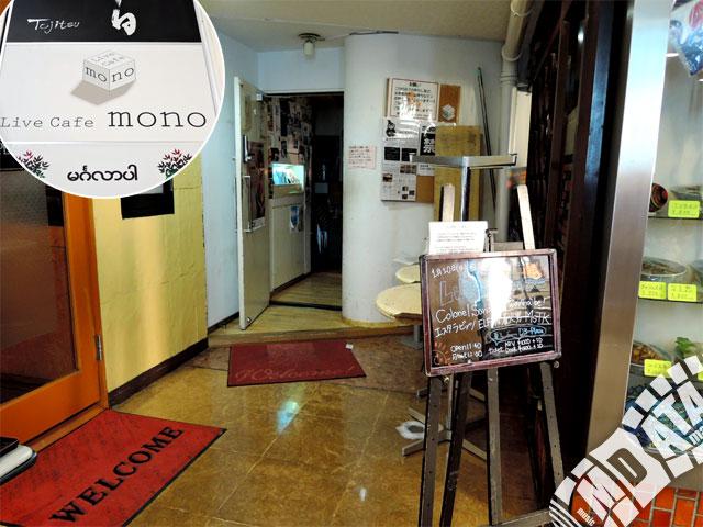 高田馬場LiveCafe monoの写真