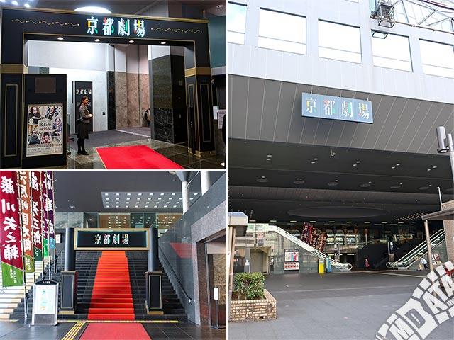 京都劇場の写真