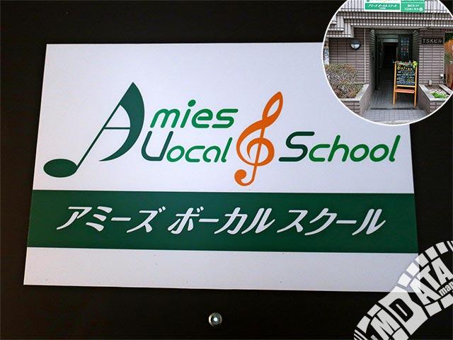 アミーズボーカルスクール下北沢校の写真