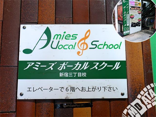 アミーズボーカルスクール新宿三丁目校の写真
