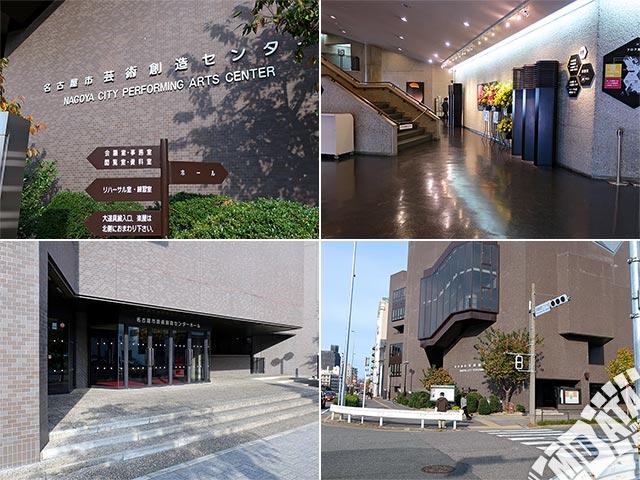 名古屋市芸術創造センターの写真