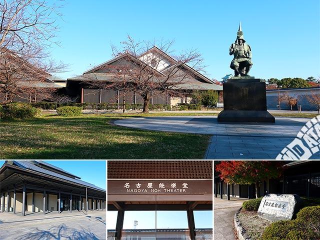 名古屋能楽堂の写真
