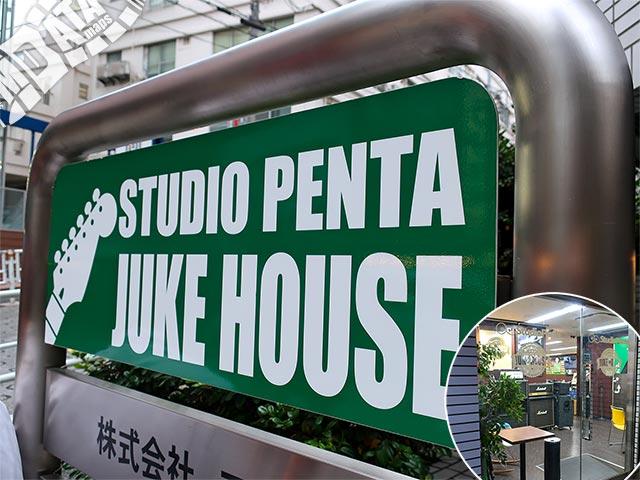 スタジオペンタ渋谷ジュークハウスの写真