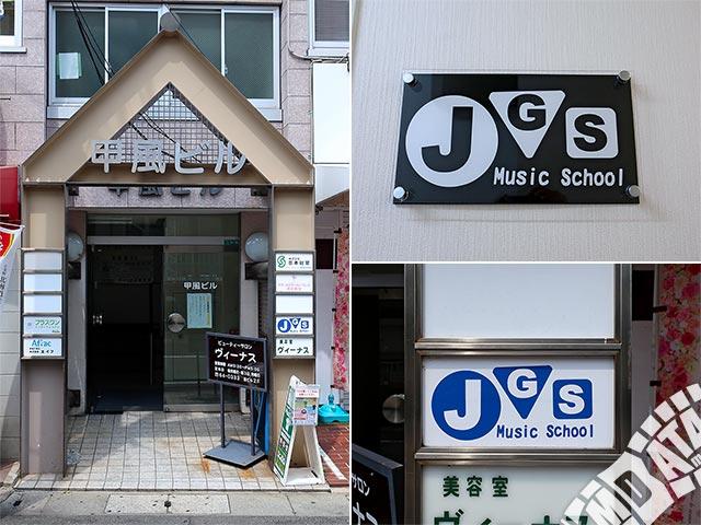 JGSミュージックスクール西宮校の写真