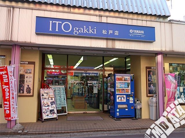 伊藤楽器 松戸店の写真