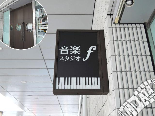 ミュージックスタジオ・フォルテ芸劇店の写真