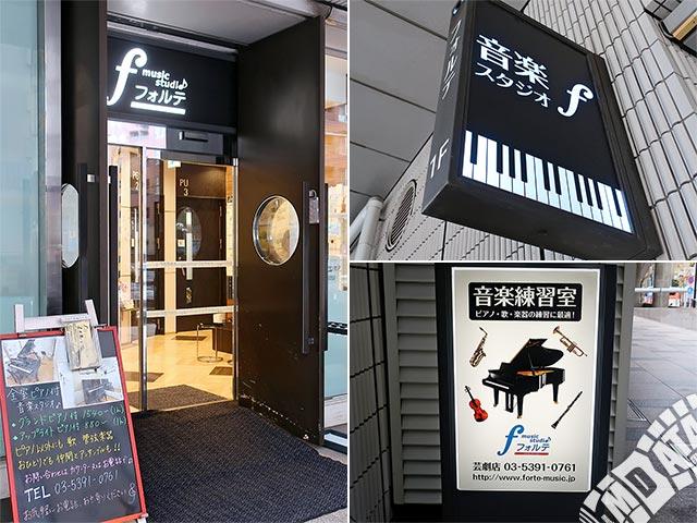 ミュージックスタジオ・フォルテ芸劇店の写真 撮影日:2020/1/2 Photo taken on 2020/01/02