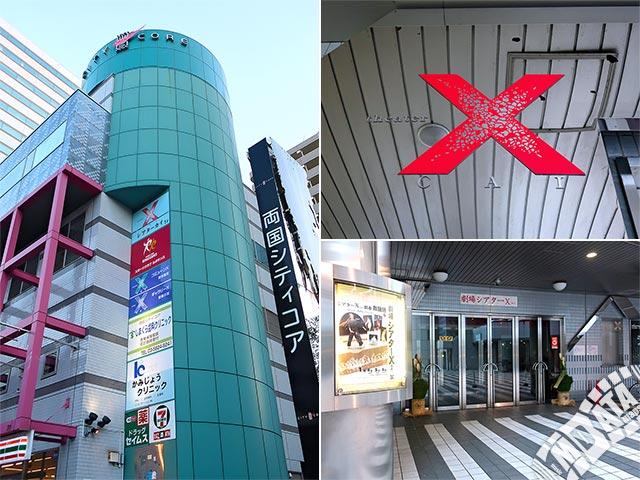 両国シアタ-X(カイ)の写真
