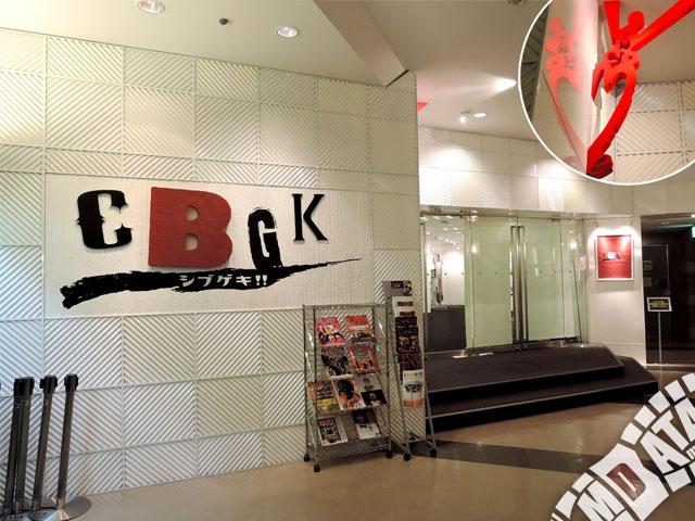 渋谷CBGKシブゲキ!!の写真