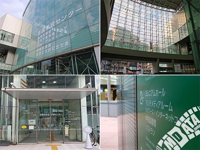 台東区生涯学習センターの写真