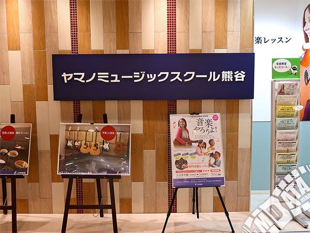 ヤマノミュージックスクール熊谷の写真
