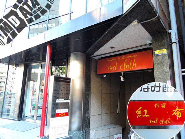 新宿レッドクロスの写真