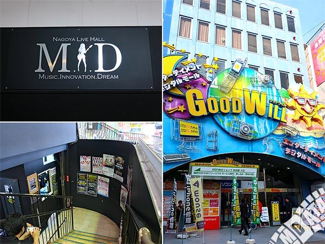 名古屋M.I.Dの写真