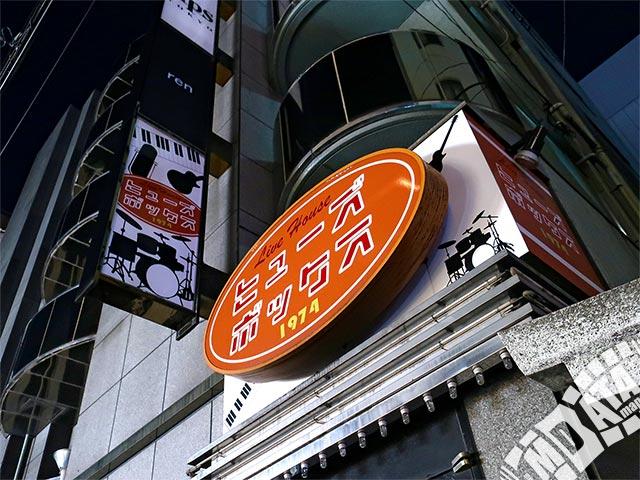 錦糸町ヒューズボックスの写真