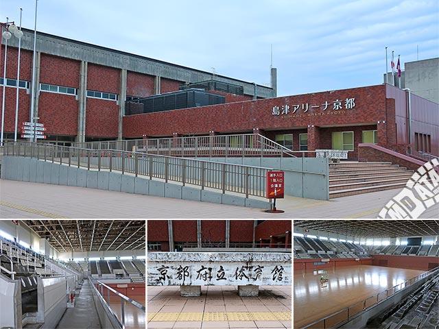 島津アリーナ京都(京都府立体育館)の写真
