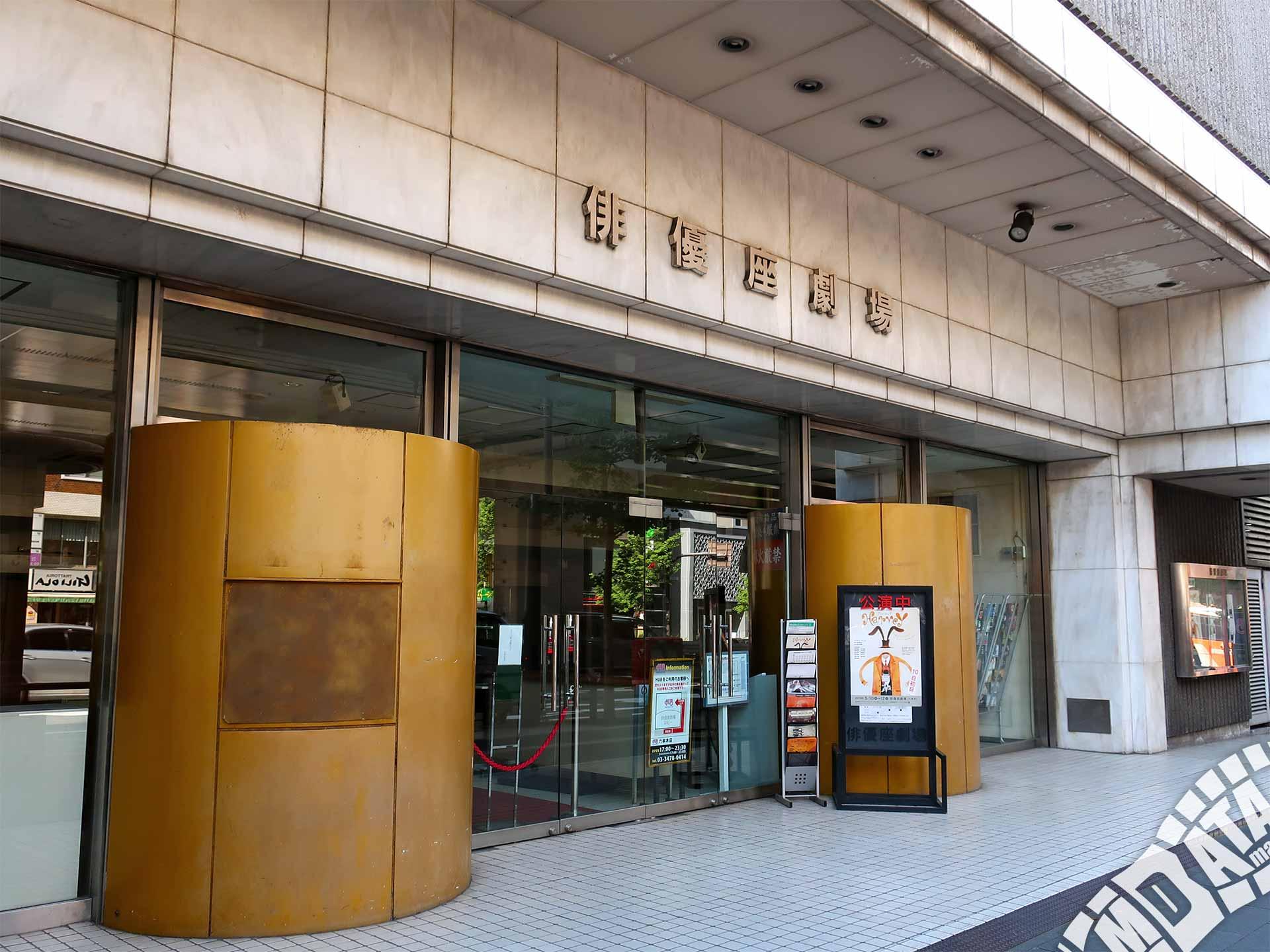 俳優座劇場(東京都港区)- LiveWalker.com