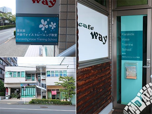 唐木田 声楽・ヴォイストレーニング教室の写真