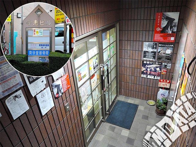 高円寺スタジオ・コヤーマの写真