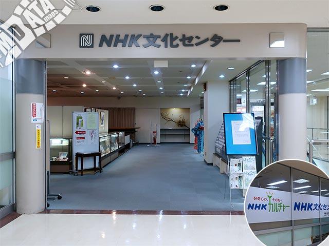 NHK文化センター練馬光が丘教室の写真
