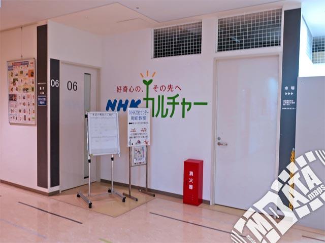NHK文化センター町田教室の写真