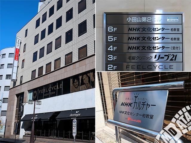 NHK文化センター柏教室の写真