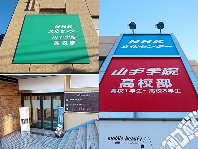 NHK文化センター川越教室の写真