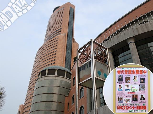 NHK文化センター浜松教室の写真