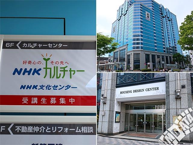NHK文化センター神戸教室の写真