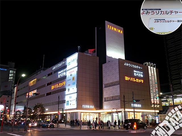 よみうりカルチャー錦糸町の写真
