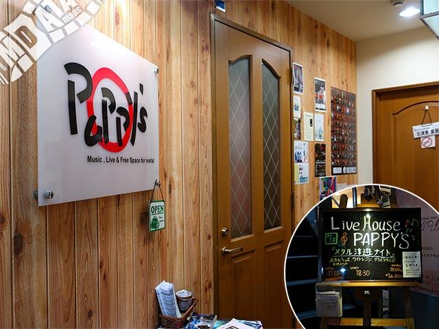 錦糸町パピーズの写真