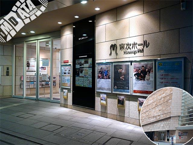 宗次ホールの写真