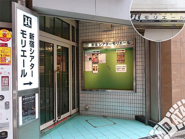 新宿シアターモリエールの写真