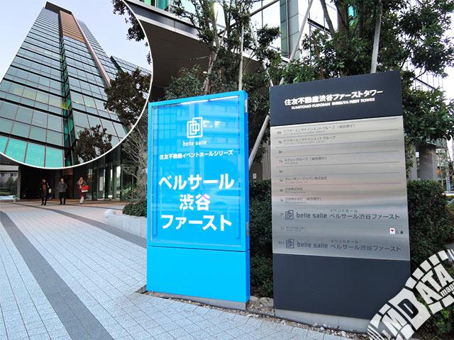 ベルサール渋谷ファーストの写真
