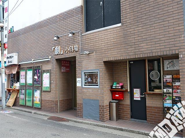 「劇」小劇場の写真