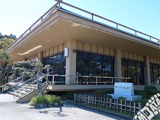 石川県立能楽堂の写真