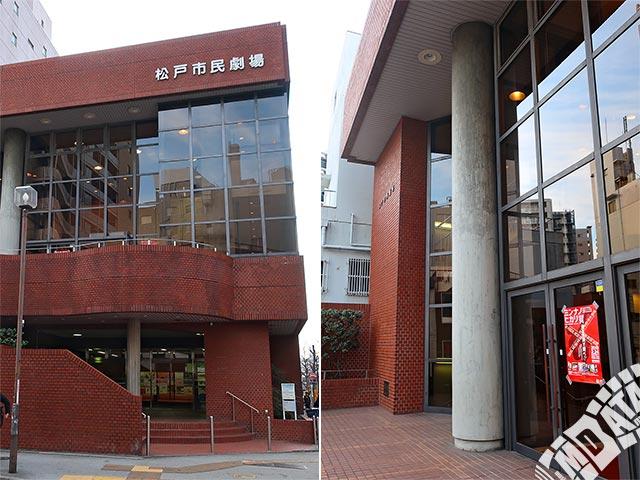 松戸市民劇場の写真