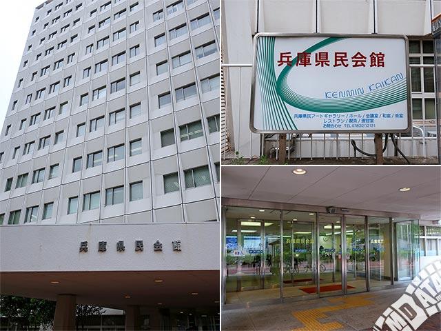 兵庫県民会館の写真