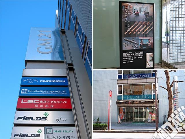 ムラマツ・フルート・レッスンセンター横浜の写真