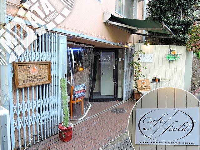 下北沢cafe/fieldの写真
