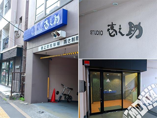 スタジオ壱之助 吉祥寺本店の写真