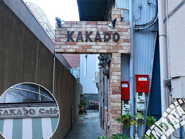 御茶ノ水KAKADOの写真