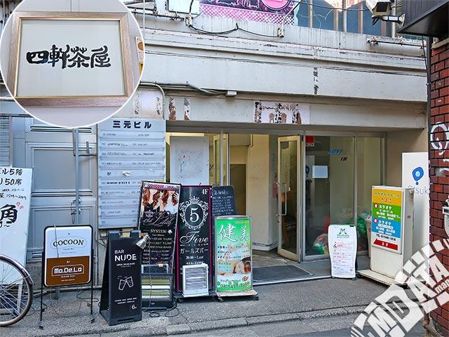 四軒茶屋の写真