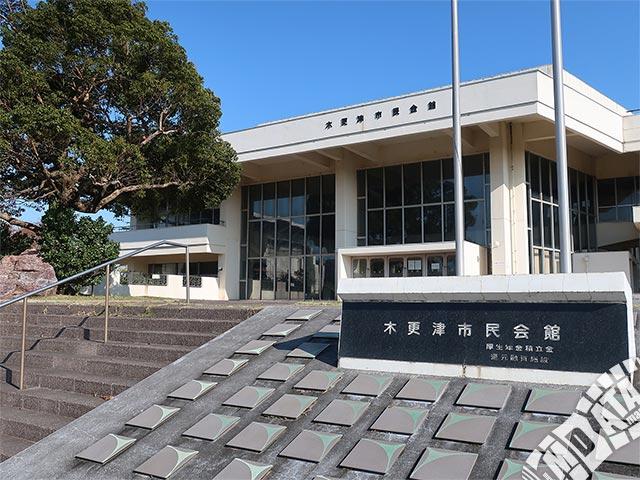 木更津市民会館の写真